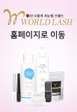worldlash