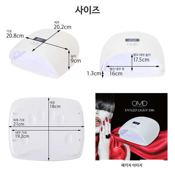 [해외][OMD] UV/LED 램프 - DO1_12