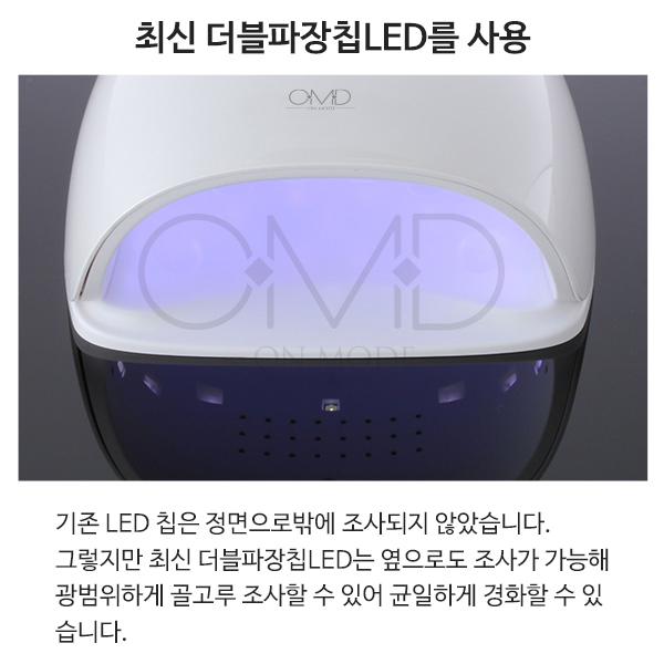[해외][OMD] UV/LED 램프 - DO1_2