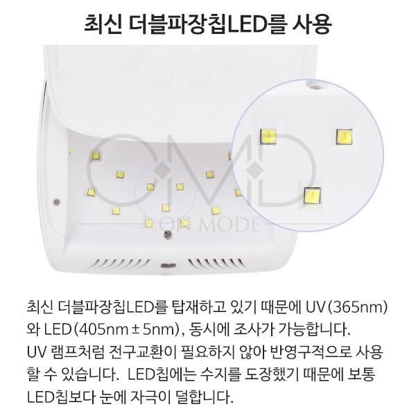 [해외][OMD] UV/LED 램프 - DO1_3