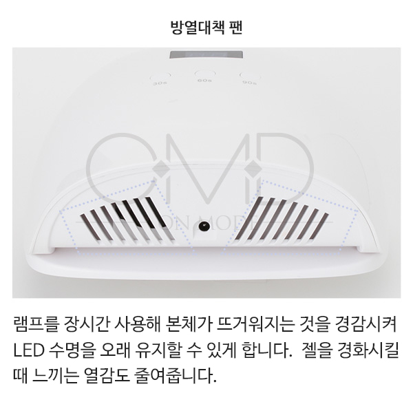 [해외][OMD] UV/LED 램프 - DO1_6